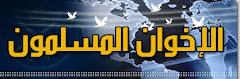 موقع جماعة الاخوان المسلمين