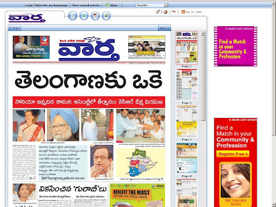 Vaartha ePaper : Telugu Newspaper online at epaper.vaartha.com