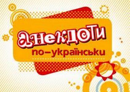 Анекдоти по українськи