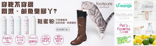 隱形除臭襪-footpure鞋蜜粉