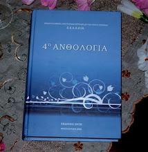 Η 4η Ανθολογία της Ε.Ε.Λ.Σ.Π.Η.