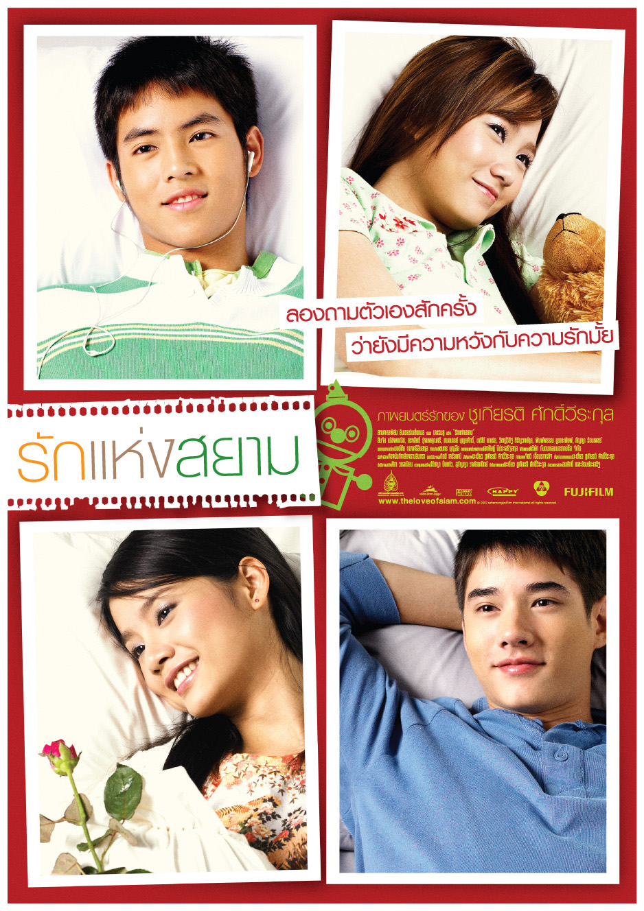 The Love Of Siam | 2007