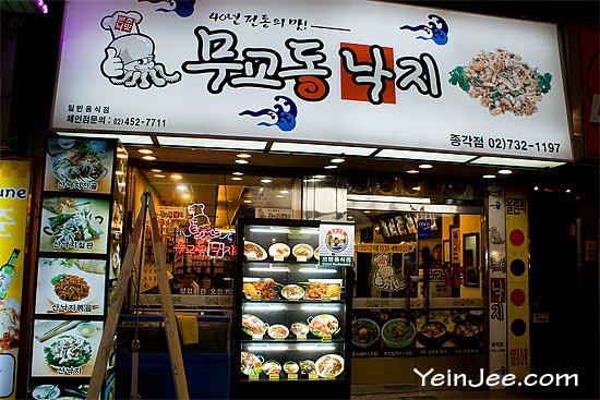 [travel-korea-056-octopus-restaurant.jpg]