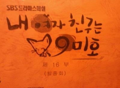 http://1.bp.blogspot.com/_-x7gqq9QJuA/TKWLhrKraFI/AAAAAAAAUn4/hf-UG0oMGIw/s1600/Copy+of+Gumiho_hoi-Couple.jpg
