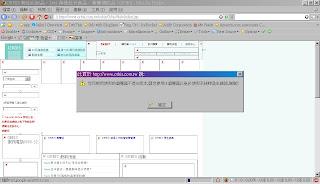跳出警告視窗要用IE的Orbis台灣網站畫面
