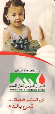 المركز القومى لنقل الدم