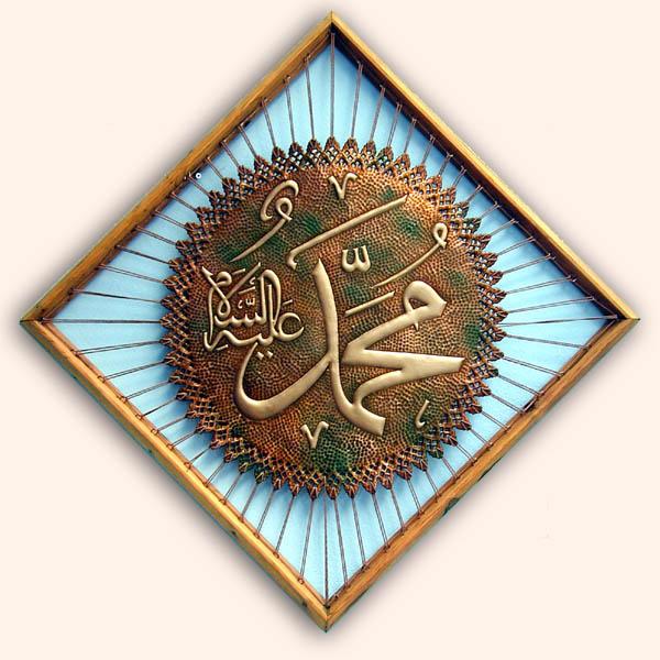 Biografía del Profeta Muhámmad