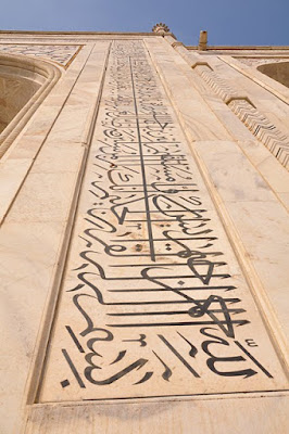 Inscriptions from the Qur'an inlaid with black marble