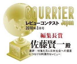 『クーリエ・ジャポン レビューコンテスト 第6回』 で「編集長賞」を受賞!!