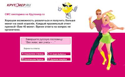 игры на крутомер.ру
