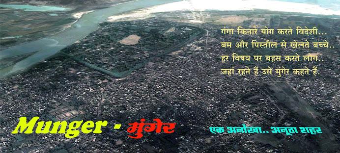 Munger, Bihar : मुंगेर, बिहार
