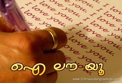 Malayalam Love Meseg For Lover Pic | Search Results ...