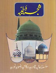 Sajrah Taiyaba (SILSILAE AALIYA, QADRIYA, BARKATIYA, RAZVIYA, NOORIYA, AZHARI )