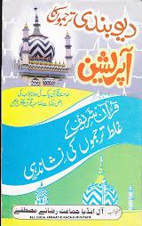 Deobandi Wahabi Tarjumo Ka Operation(Quraan Shareef ke Galat Tarjumo Ki Nishan Dhai)