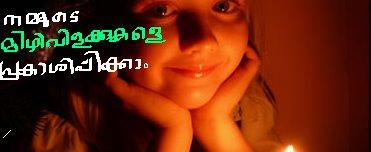 മിഴി വിളക്ക്..Dr.Biji Anie Thomas