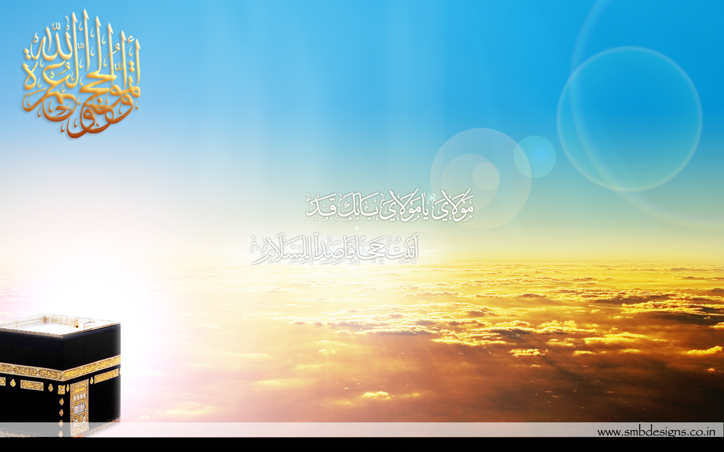 Hajj 2014 Wallpapers