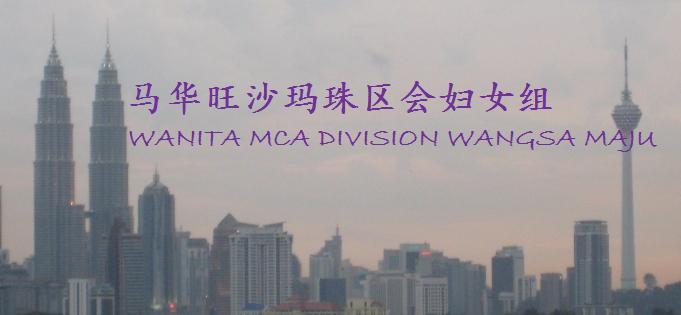 Wanita MCA Division Wangsa Maju