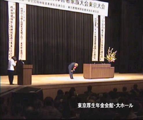 東京厚生年金会館大ホールでの講演