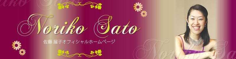 佐藤展子オフィシャルホームページ