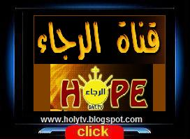 Hope Sat.TV