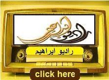 راديو ابراهيم