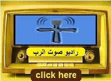 راديو صوت الرب