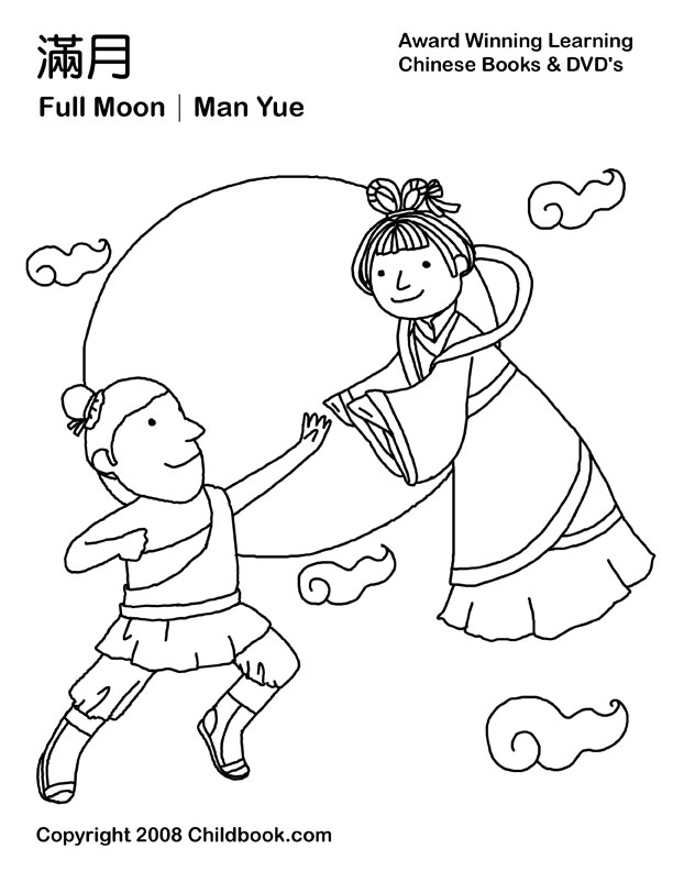 Chinese new year coloring pages moon festival coloring pages for Mid autumn moon festival coloring pages