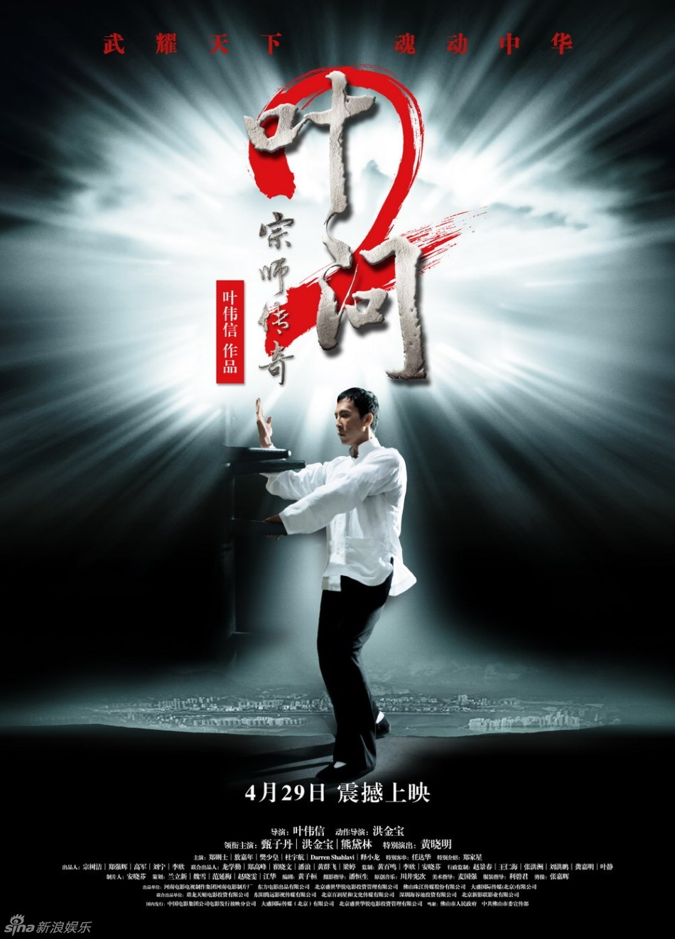 IP MAN IIIp Man 2 Movie