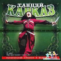 Kafkas Dans Müzikleri 2009