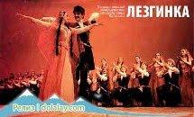 """Dağıstan Devlet Halk Dansları Topluluğu """"Lezginka"""""""