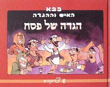 בבא האיש וההגדה - הגדה של פסח