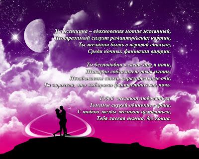 Стихи романтические для любимой женщины 144