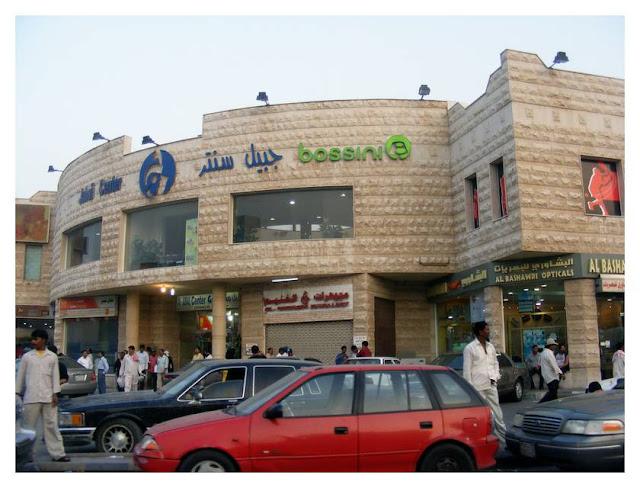 Jubail Center.. on Jeddah street crossing