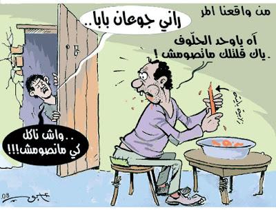 caricature pour le mois de ramadan - Page 2 Caricature--13-09-008