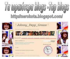 Στα Top greek BLOGS μπήκε πρόσφατα το Blog μας