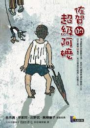艰苦的生活 (jiān kǔ de shēnɡ huó) - Part 2