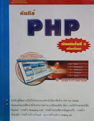 คัมภีร์ PHP