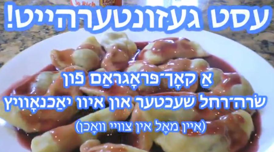 Jewish Humor Central A New Yiddish Cooking Show Every Other Week
