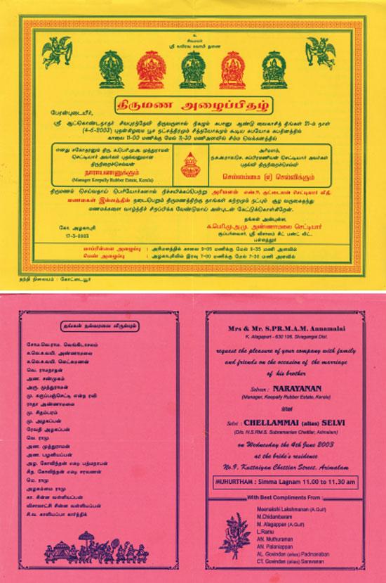 velloreabinayaprinters wedding invitation
