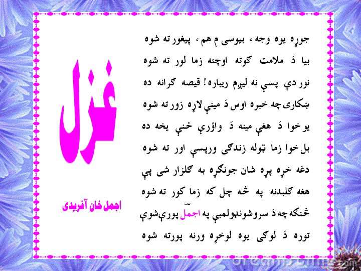 Pashto Poetry Ghazal Picture