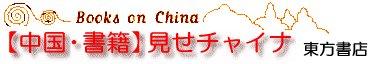 中国・書籍見せチャイナ