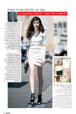 בלוגריות אופנה מובילות