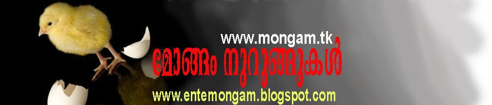 mongam nurungukal