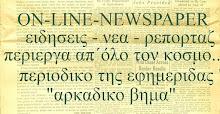 ειδησεις & νεα απο αρκαδια