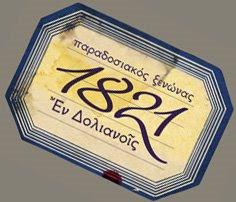 """Παραδοσιακός Ξενώνας """"1821 Εν Δολιανοίς"""""""