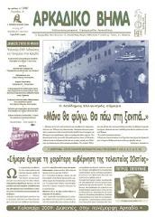κυκλοφόρησε το Αρκαδικό Βήμα με Αφιέρωμα στον Απόδημο Ελληνισμό..
