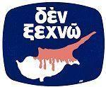 Τριάντα και έξι έτη ΚΑΤΟΧΗΣ της Κύπρου