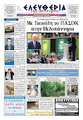 Στην Κυπαρισσία αύριο ο υποψήφιος Περιφερειάρχης Πέτρος Τατούλης...