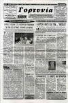 """Η """"ΓΟΡΤΥΝΙΑ"""" είναι μηνιαία εφημερίδα της επαρχίας Γορτυνίας"""