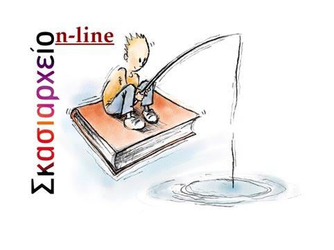 Σκασιαρχείο on-line